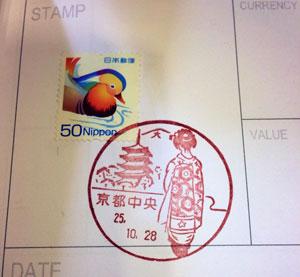kyoto_postal_stamp